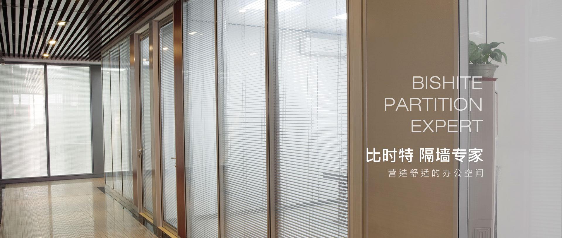 上海办公隔断